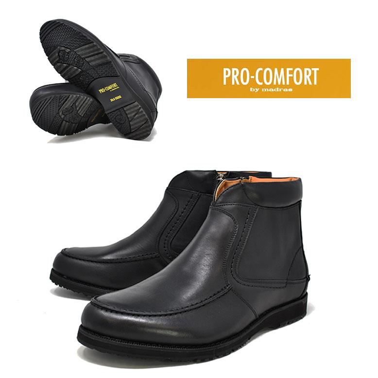 メンズ ビジネスブーツ 本革 冬靴 プロコンフォートSPPC345 防滑 4E 紳士 ビジネスシューズ 雪 ファスナー