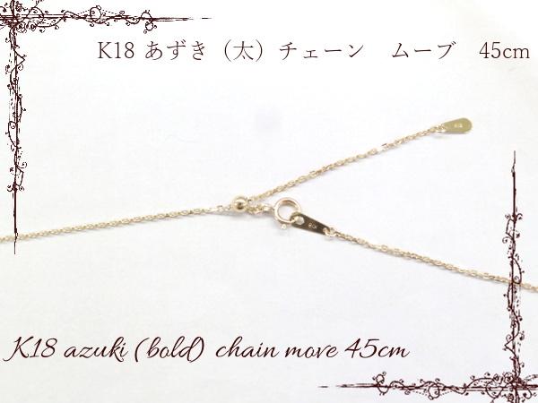 K18 あずき(太) チェーン 45cm ネックレス スライド式【長さ注文OK】【1万円以上送料無料】【計り売り】【切り売り】【ブレスレット】