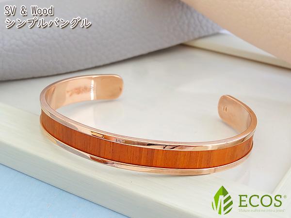 温かみのある木材と融合した 個性派アクセサリー ECOS SV wood バングル イタリア直輸入