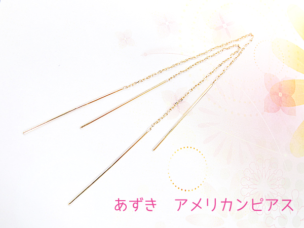 K18  アズキ アメリカンピアス【カスタマイズ可能】【ジュエリー】【ギフト】【レディース】