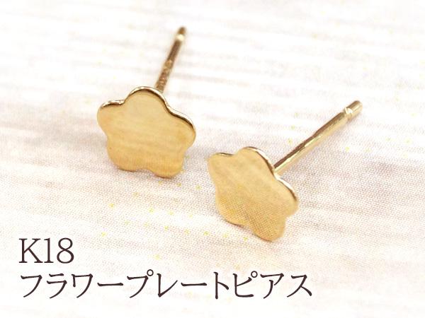 K18 フラワープレートピアス【無くなり次第終了!!】【ジュエリー】【シンプル】【レディース】