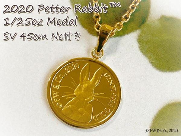 純金1/25オンス ピーターラビット メダルペンダント 2020年限定品【メダル】【ペンダント】【純金】【ジュエリー】【送料無料】【プレゼント】【2020】【記念】【限定】【出産祝い】【SVネックレス付き】【PETER RABBIT】【1/25oz】