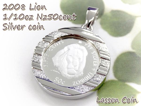 純銀1/10オンス ライオン ラッセンコインペンダントC 2008年限定品【ネックレス付き】【送料無料】【イギリス造幣局製造】