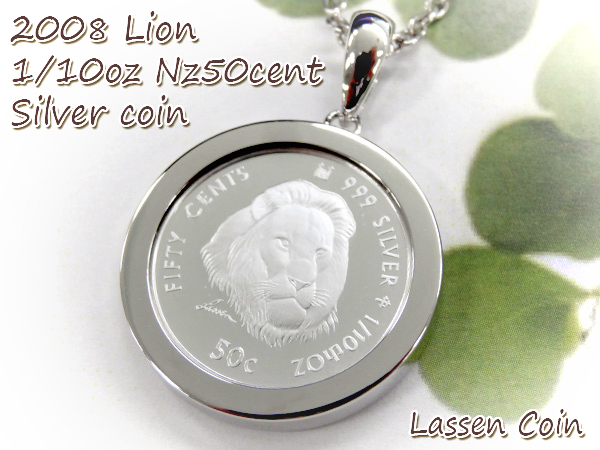 純銀1/10オンス ライオン ラッセンコインペンダントF 2008年限定品【ネックレス付き】【送料無料】【イギリス造幣局製造】