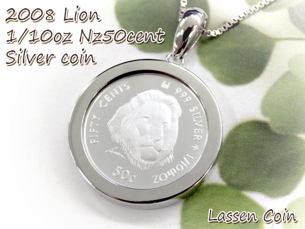 純銀1/10オンス ライオン ラッセンコインペンダントD 2008年限定品【ネックレス付き】【送料無料】【イギリス造幣局製造】