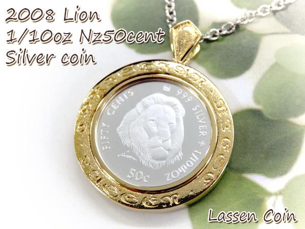 純銀1/10オンス ライオン ラッセンコインペンダントK 2008年限定品【ネックレス付き】【送料無料】【イギリス造幣局製造】