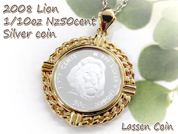 純銀1/10オンス ライオン ラッセンコインペンダントG 2008年限定品【ネックレス付き】【送料無料】【イギリス造幣局製造】