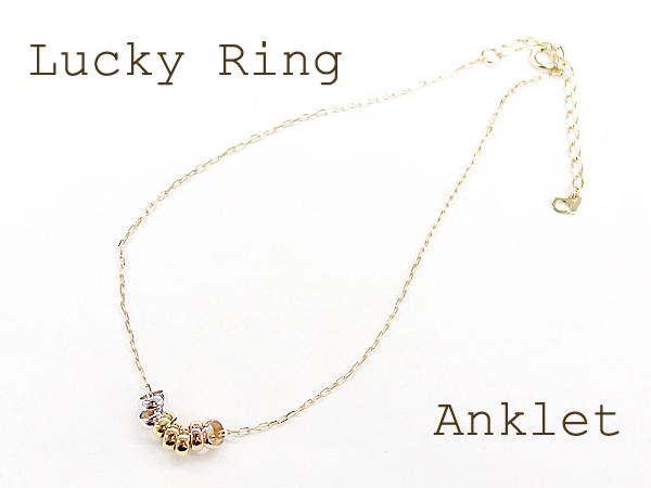 K10 ラッキーリング アンクレット【プレゼント】【アンクレット】