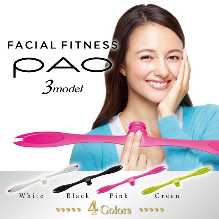 通販限定モデル 選べるカラーバリエーション4色 フェイシャルフィットネス 店 パオ 3モデル FACIAL 秀逸 FITNESS PAO 3model MTG 表情筋 正規品 フェイス 笑顔 ほうれい線 スマイル 顔 筋トレ スリーモデル