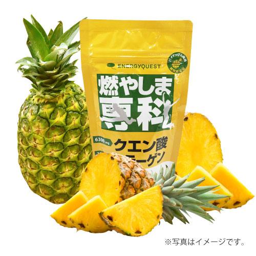 【期間限定】クエン酸&コラーゲン 燃やしま専科 パイナップル風味 500g