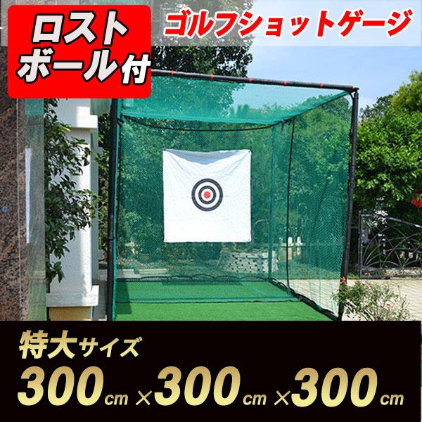 練習 ゴルフネットゴルフネット 練習 据置タイプ,ネットショップ,ネット販売,ゴルフ練習用ネット,ゴルフ用ネット,, オワリアサヒシ:8c1fbd2f --- cognitivebots.ai