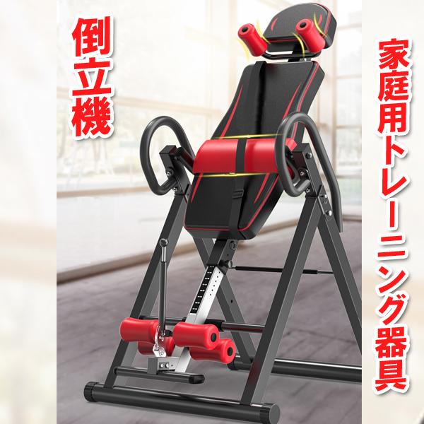 トレーニングに最適!逆さぶら下がり健康器 逆さぶら下がり健康器 倒立機 逆さトレーニング トレーニング器具 家庭用トレーニング器具 フィットネス器具 シェイプアップ ストレス解消