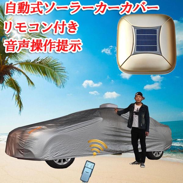 防水 防湿 耐寒 耐久性に優れた 車に優しい ソーラー充電 ボディーカバー カーカバー  ボディカバー