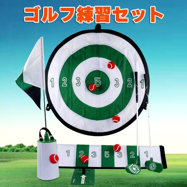 ゴルフ練習セット ゴルフ用品 軟式ボール 丸形的 三角型的 旗竿標的 スイングクラブ パター ゴルフマット