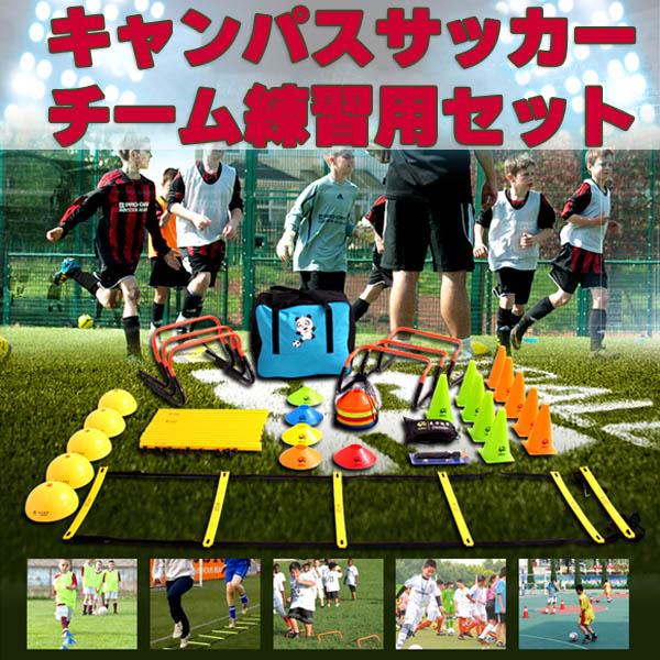 キャンパスサッカーチーム練習用セット トレニンーグ器具 サッカー練習用セット チーム練習 キッズサッカー練習セット サッカーセット