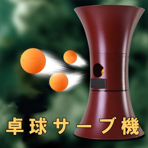 卓球ボール出し機 ピンポンボール出し機 卓球サーブ機 スパイラル重力ボール 訓練用 運動 トレニンーグ器具 室内外でも使用