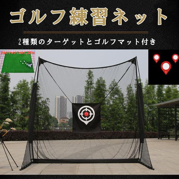 ゴルフ練習ネット ビッグサイズ ゴルフネット スイング練習 ゴルフ練習マット スイングマット