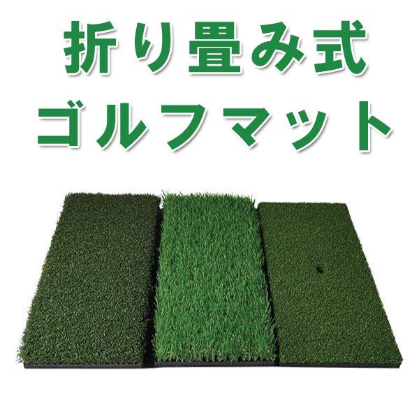 ゴルフ練習マット スイングマット 希少 折り畳み式のゴルフマット 売り出し ゴルフ用品 3種類の人工芝で練習
