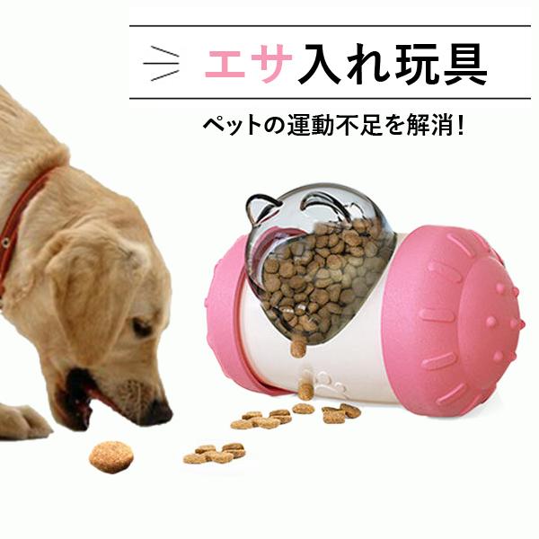 エサ入れ玩具 ペット用品 ペット玩具 販売期間 限定のお得なタイムセール 遊び 早食い防止 卸直営 ストレス解消 餌入れ食器 犬 ペット食器 猫 ペットおもちゃ