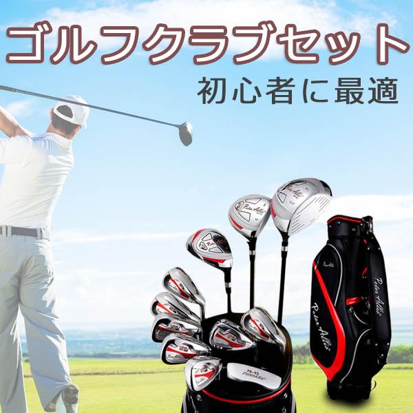 ゴルフクラブセット 11本入り メンズタイプ オープニング 新作販売 大放出セール レディースタイプ バッグ付き 軽量 11本セット ゴルフ練習 ゴルフ用品
