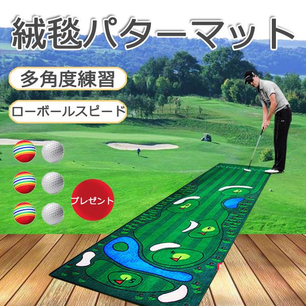 絨毯パターマット ゴルフマット 絨毯 じゅうたん パターマット 春の新作続々 ゴルフ練習 ゴルフ ゴルフ用品 パター練習 セール開催中最短即日発送 パターグリーン