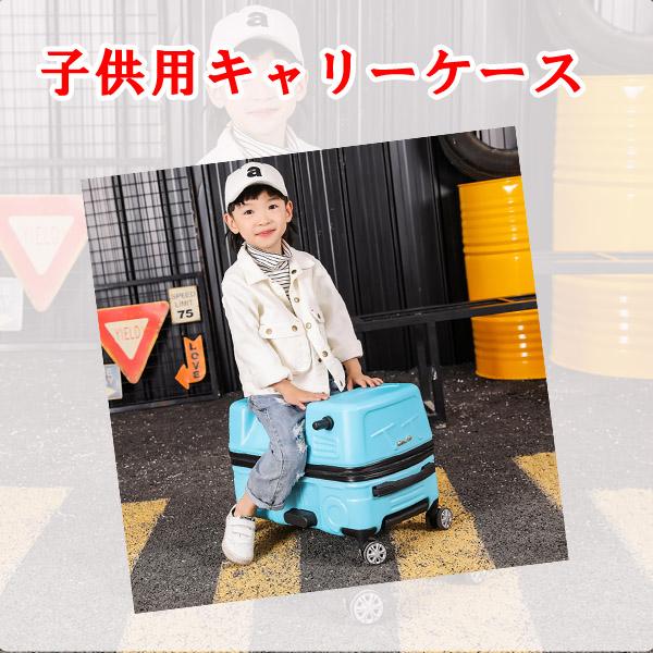 遊べる!! キャリーケース 子供用 車 乗れる スーツケース おもちゃ箱
