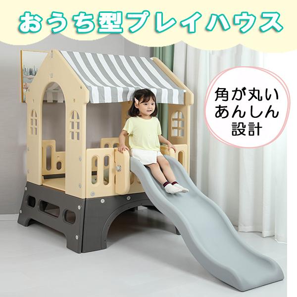 大型プレイハウス 大型遊具 屋内すべり台 室内遊具 プレイルーム  キッズ遊具 おままごと キッズテント