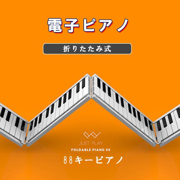 電子キーボード 電子ピアノ 88キー 折りたたみ式 スピーカ内臓 電池内臓 充電式 ピアノ プレゼント コンパクト収納