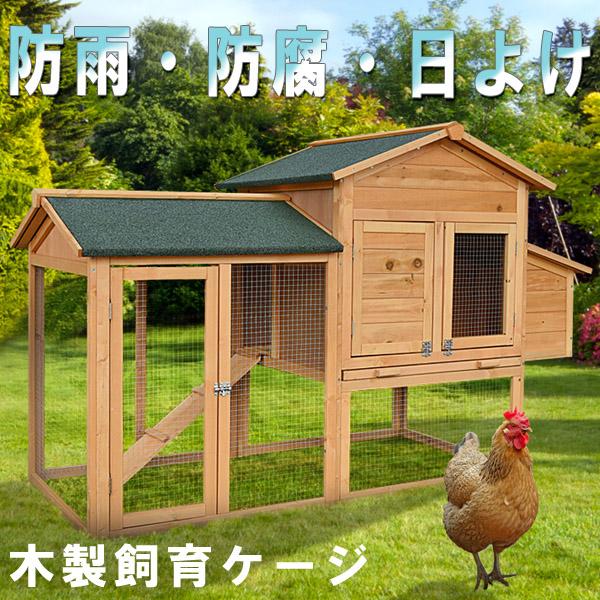 うさぎ小屋 レース鳩 養鶏 小動物 木製 飼育ケージ にわとり 鳥かご