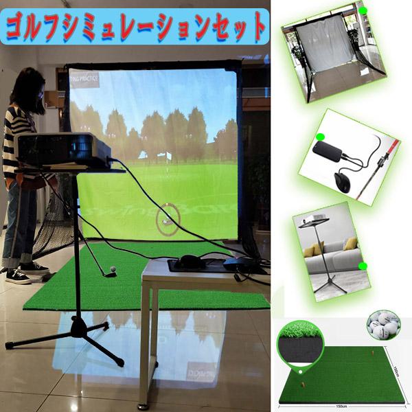 ゴルフシミュレーションセット 送料無料 新品 ゴルフ練習セット ゴルフシミュレータ 大型ゴルフネット ゴルフ練習 割り引き ゴルフマット