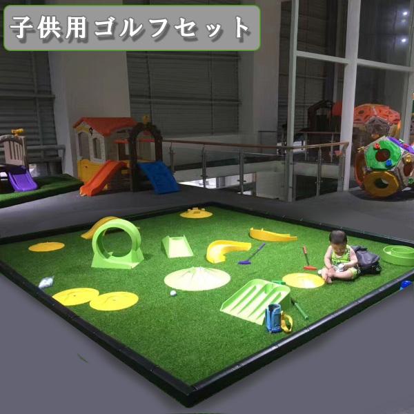 子供用ゴルフセット ゴルフ用品 児童ゴルフセット キッズスペース 託児所 人工芝 ビッグサイズ