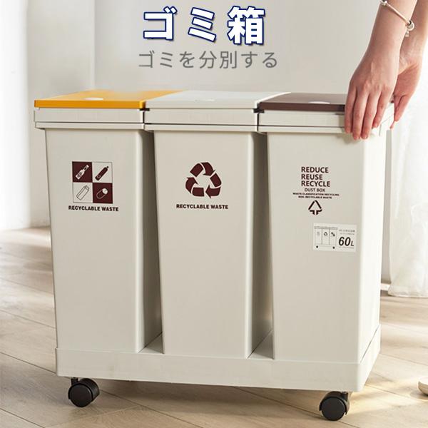 大容量 大型収納 仕切り式ゴミ箱 60Lゴミ箱 大型ゴミ箱 事務所 客間