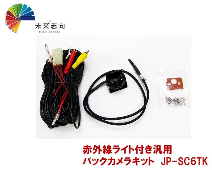 トラック用バックカメラ(12/24V) 12/24V対応 赤外線ライト付き汎用バックカメラキット JP-SC6TK