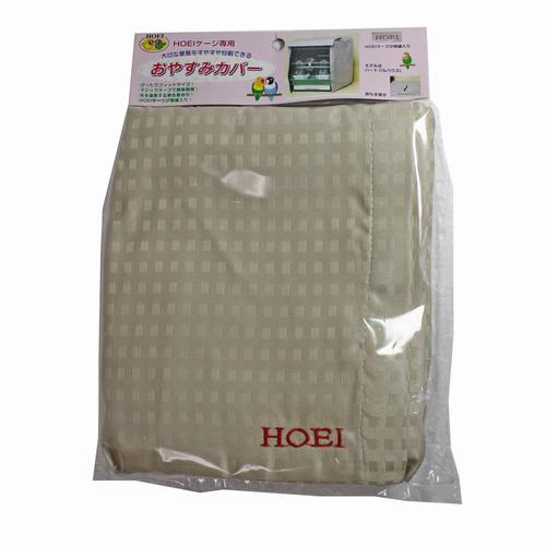 大切な愛鳥の快適な暮らしに HOEI お得セット ケージ用カバー スーパーセール タイプD おやすみカバー