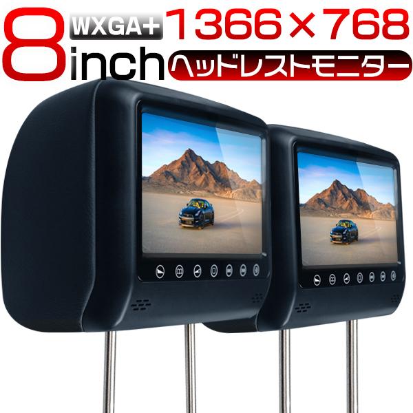 AZワゴン MJ22S 送料無料 ヘッドレストモニター 高解析度 WXGA+ 1366×768 X-LCD 1366x768 8インチ 配線付 タッチパネル操作 デジタルワイド液晶採用 レザー カーモニター ブラック 1年保証【2個入り】