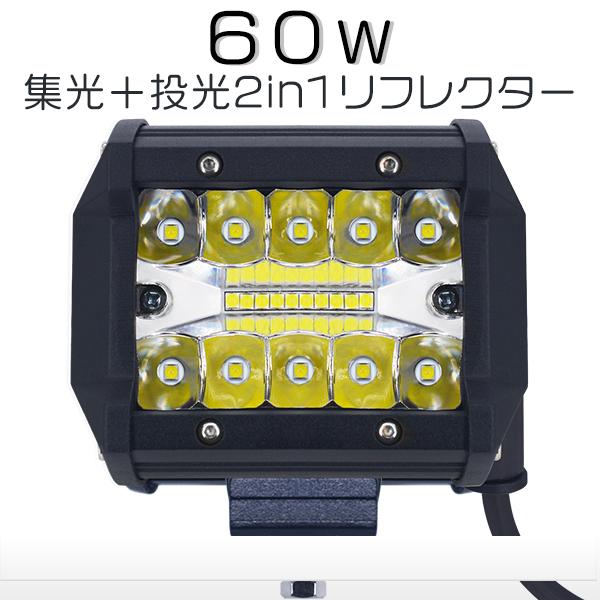 日本産 作業灯 led led作業灯 24v 12v 改良版 ワークライト チップ20連 集光+投光 2in1 1個売り 当店一番人気 60W 瞬間点灯 IP67 防水 1年保証 ホワイト PL保険 送料無料