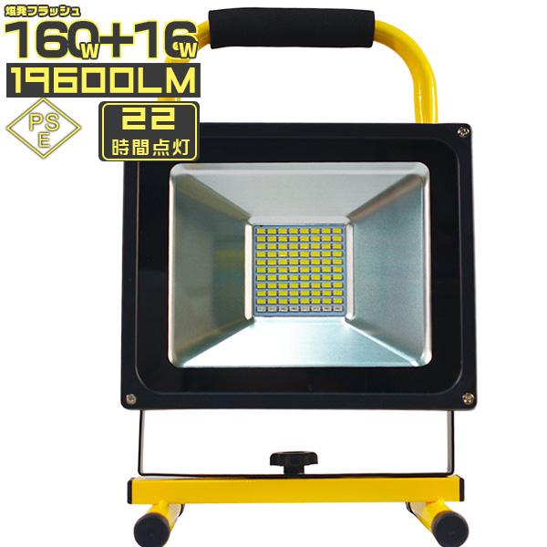 LED投光器 充電式 160W +16W 爆発フラッシュ IP67 LED作業灯 LEDヘッドライト ポータブル 携帯 超長点灯 MAX22時間 ホワイト 19600LM PSE適合 PL保険 ブルー&レッドフラッシュ 1年保証 送料無料 10個 GY