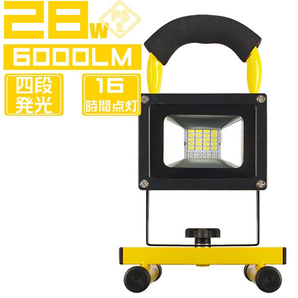 送料無料 LED投光器 充電式 28W【4個set】led作業灯 LEDポータブル PSE適合 四段発光 6000lm 30チップ 16時間点灯 LEDヘッドライト 持ち運び 1年保証 TGS