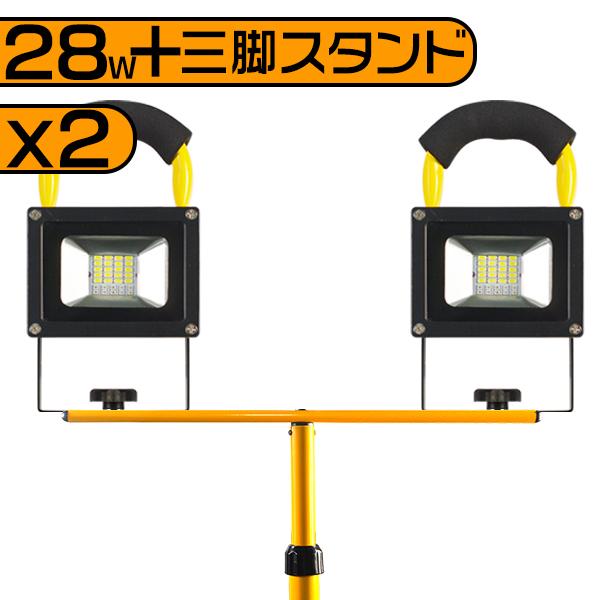 led投光器 ポータブル 充電式 28W 6000lm 専用三脚スタンド付 MAX160CM調節可 16時間点灯 四段発光 PSE ledヘッドライト 持ち運び 2個投光器+三脚スタンド 1年保証 送料無料 2t28w+zj