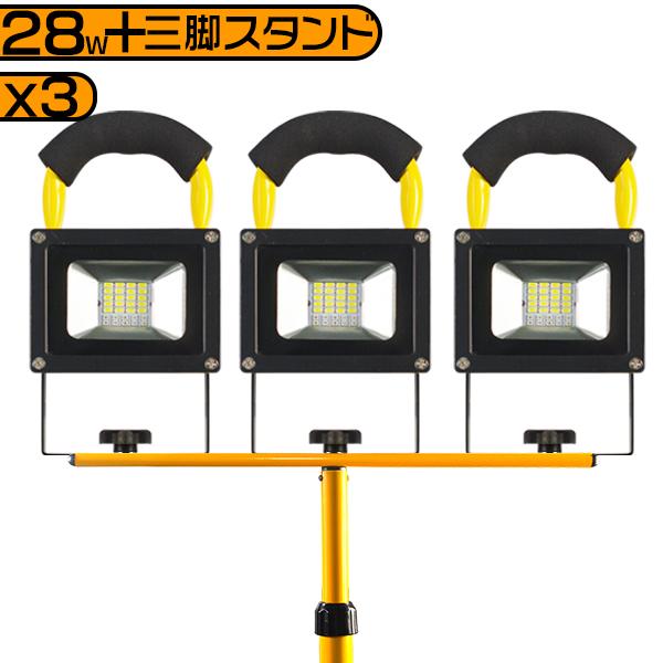 送料無料 LEDポータブル投光器 充電式 28W 6000lm 専用三脚スタンド付き MAX160CM調節可 16時間点灯 四段発光 PSE適合 LEDヘッドライト 持ち運び 1年保証 3個投光器+三脚スタンド 3t28w+zj