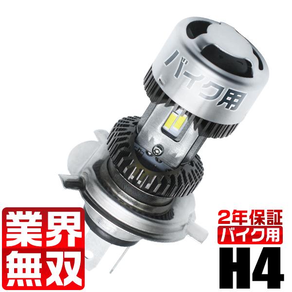 ヤマハ 今ダケ送料無料 YAMAHA XJR1300 RP03J H4 Hi Lo ledヘッドライト 1灯 2面発光 1個 簡単取付 アルミ合金 ledバルブ 2020 新作 バイク用 2年保証 送料無料