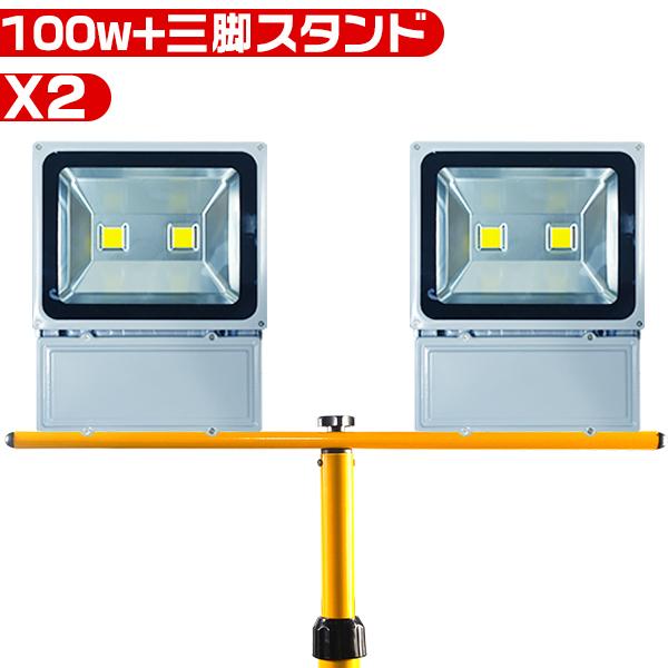 送料無料 LED投光器 6000K 100W 1000w相当 ledワークライト 専用三脚スタンド付き MAX160CM調節可 他店とわけが違う アース付き多用式プラグ8500lm PSE適合 防水 2個投光器+三脚スタンド 2tJP+zj