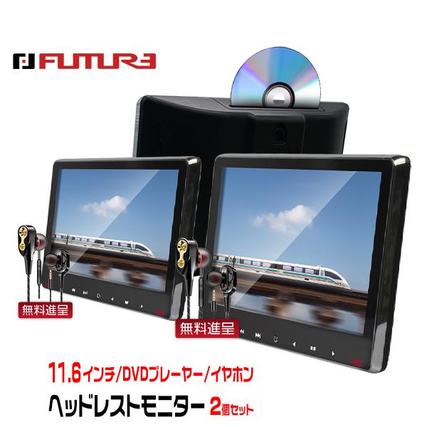 大画面 ワイド 高画質 スマホ対応 簡単取付 NOAH ZWR ZRR8 ZRR80W ZRR7 トヨタ toyota 11.6インチ 耐震デバイス搭載 新色追加して再販 スロットイン式 IPS液晶 イヤホン無料進呈 車載モニター 1着でも送料無料 2個セット 11.6inch ヘッドレストモニター DVDプレーヤー 1920×1080 1年保証 送料無料 WSUVGA
