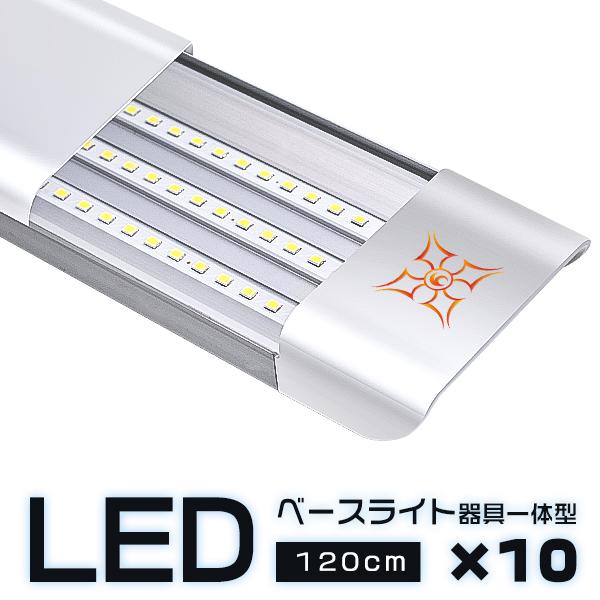 10本セット led蛍光灯 120cm 明るさ20%UP 独自6G保証 器具一体型 40W型3灯相当 PSE PL保険 昼光色 LEDライト 1年保証 送料無料 SKYT