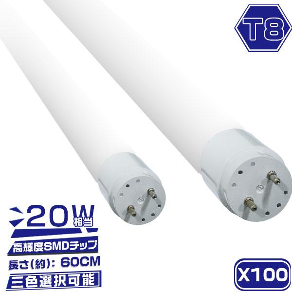 100本セット led蛍光灯 20w形 20W型 直管 広角320度 58cm グロー式工事不要 昼光色/昼白色/電球色 3色選択 省エネタイプ 1年保証 送料無料 PCS