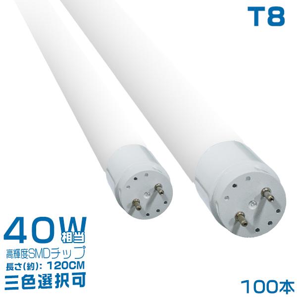 led蛍光灯 40w形 40W型 直管 広角320度 120cm【100本セット】グロー式工事不要 昼光色/昼白色/電球色 3色選択 高輝度タイプ 1年保証 送料無料