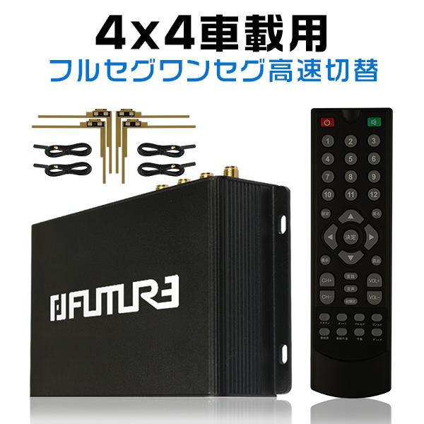 カー用品 カーナビ パジェロミニ マイナー後 25%OFF H5 再再販 A 第四代車載用地デジチューナー フルセグチューナー 12V 24V AV 1年保証 ダブル出力 高性能4×4 フルセグ 1080P ワンセグ 送料無料 HDMI
