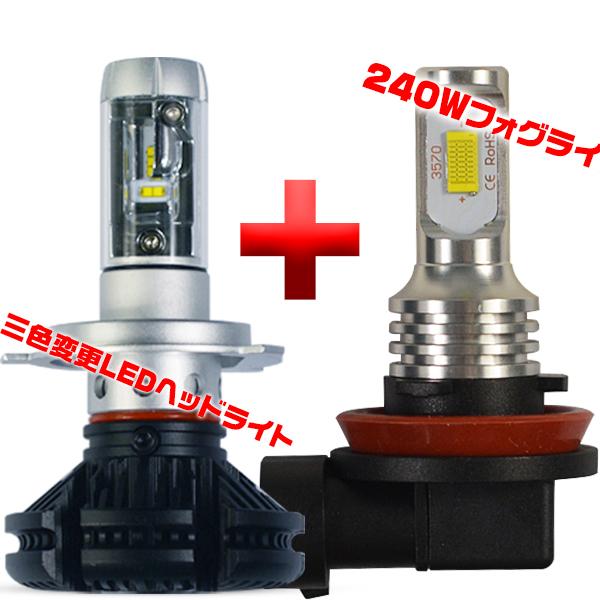 ハイゼット トラック S500P S510P ledヘッドライト H4 Hi/Lo切替+ledフォグランプ H8 二面発光 車用 一台分 ledライト 保証付 送料無料 65k/3k/8k変色可ヘッド+240Wフォグ=ledバルブ4個 X+VLS