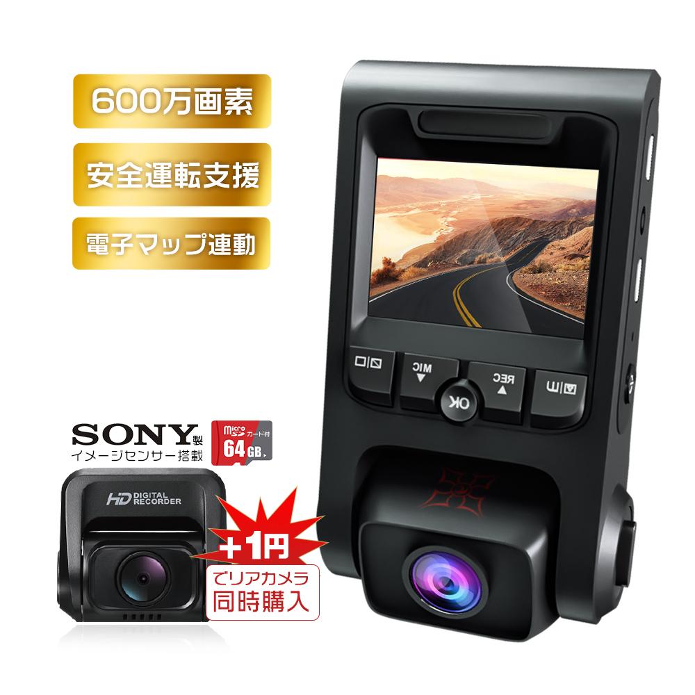 ドライブレコーダー 600万画素 UHD2160P 4K対応 車載 カメラ 64GB SDカード付き 高画質 128GB対応 Gセンサー 常時録画 GPS 安全対策 リアカメラ選択可 1年保証