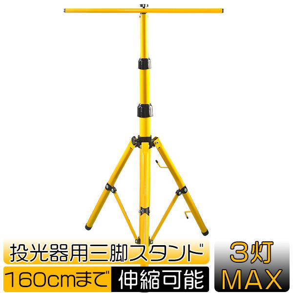 定番から日本未入荷 三脚スタンド スチール製パイプ 激安 高さ160cmまで調節可 led投光器 作業灯 ワークライト用 三脚構造 色イエロー 2020新作 アウトドア 安定性UP 送料無料 MAX3灯乗る 1年保証